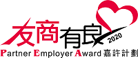 "2020 ""Partner Employer Award"""